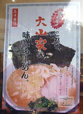 ooyama-miso2.jpg