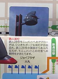 神戸 鉄人28号