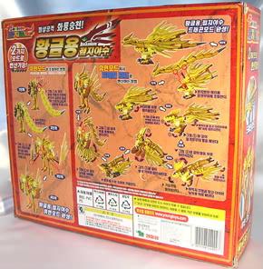 聖天折紙戦士 ドラファラード:GOLD DRAGON