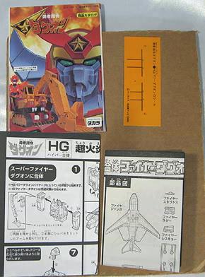 HG スーパーファイヤーダグオン